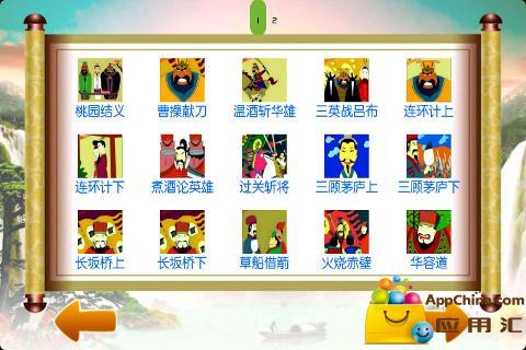 三国故事精选|玩書籍App免費|玩APPs