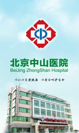 北京中山医院截图0