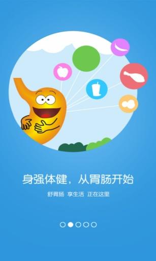 北京中山医院截图1