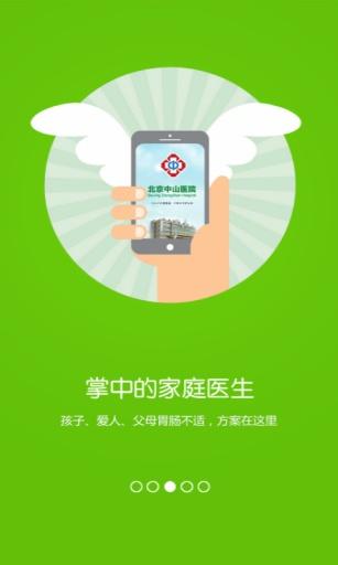 北京中山医院截图2
