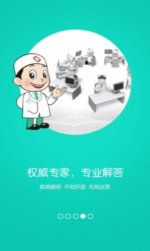 北京中山医院截图3