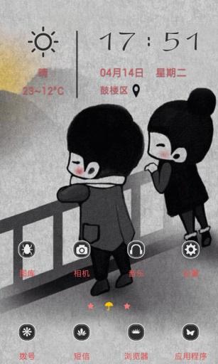 YOO主題暖系情侶