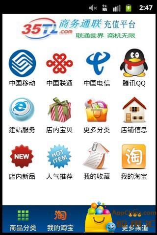 免費購物App|商务通联|阿達玩APP
