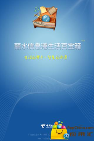 丽水生活百宝箱 生活 App-癮科技App