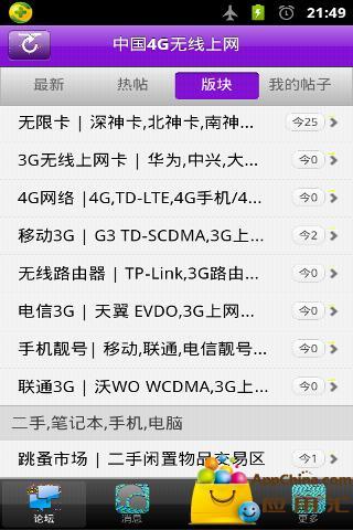 3G无线上网无限流量卡论坛