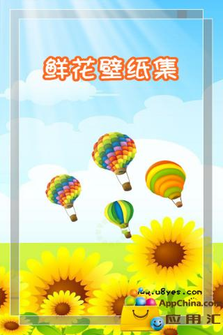 鲜花壁纸集 攝影 App-愛順發玩APP