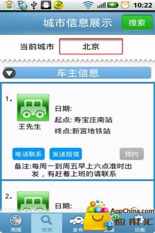 【免費生活App】拼车六六快捷拼车助手-APP點子