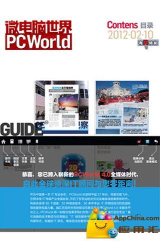 微电脑世界截图4