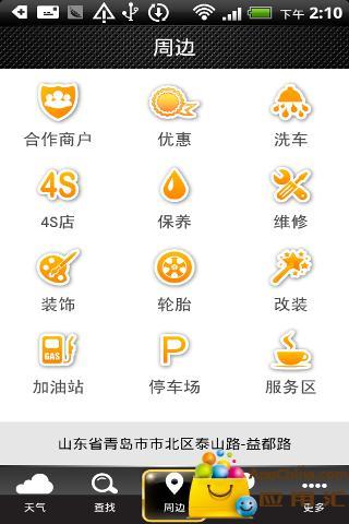 爱车族 生活 App-愛順發玩APP