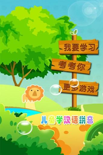 宝宝学汉语拼音字母