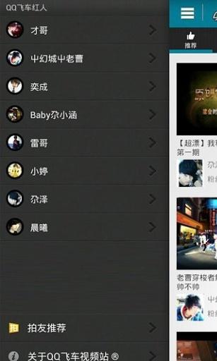 QQ飞车视频站截图1