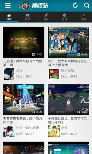 QQ飞车视频站截图3