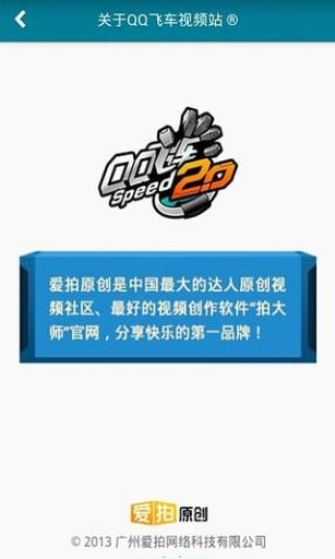 QQ飞车视频站截图4