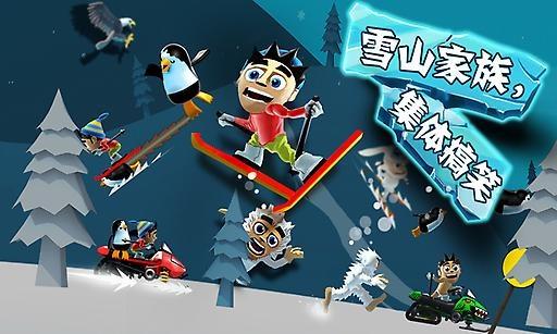 滑雪大冒险截图4