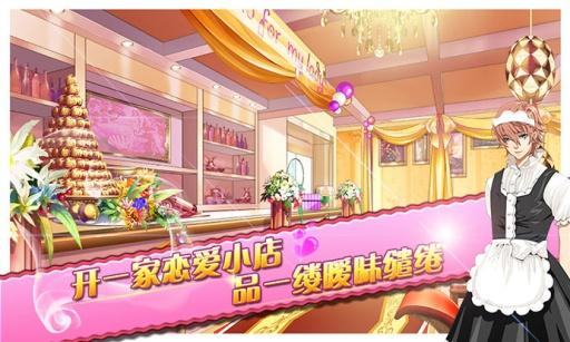 蔷薇梦想-纯爱の店截图2