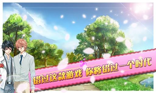 蔷薇梦想-纯爱の店截图4
