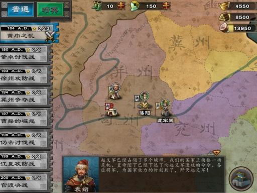 三国合战截图1