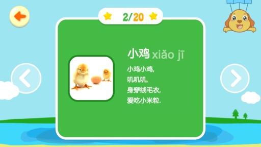 宝宝学动物-亲宝截图1