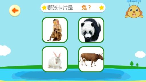 宝宝学动物-亲宝截图3