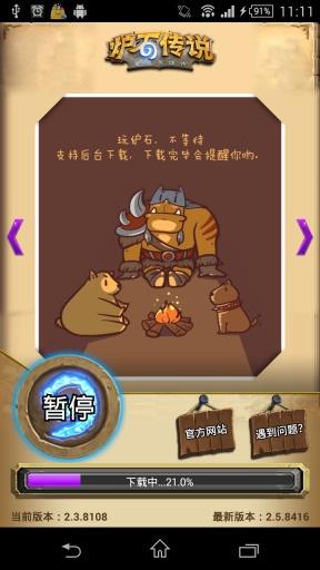 炉石传说 官方下载器截图1
