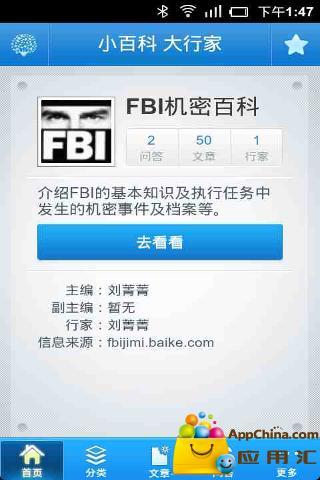FBI机密