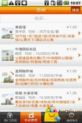 【免費購物App】房多惠-APP點子