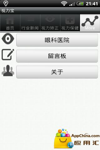 视力宝 新聞 App-愛順發玩APP