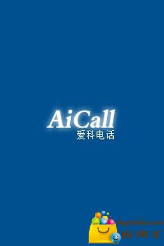 AiCall网络电话
