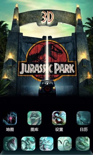 侏羅紀公園-寶軟3D主題