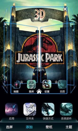 侏罗纪公园-宝软3D主题截图2