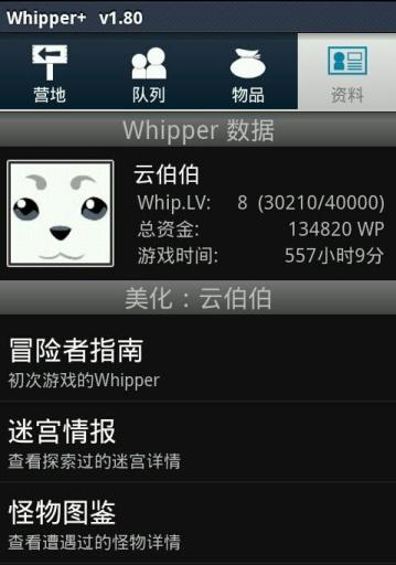 Whipper+截图0