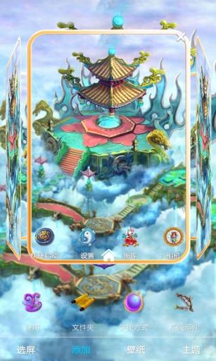灵域01-宝软3D主题