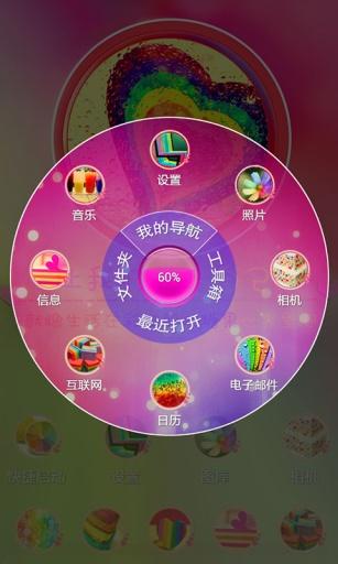 彩虹般的世界-宝软3D主题截图1