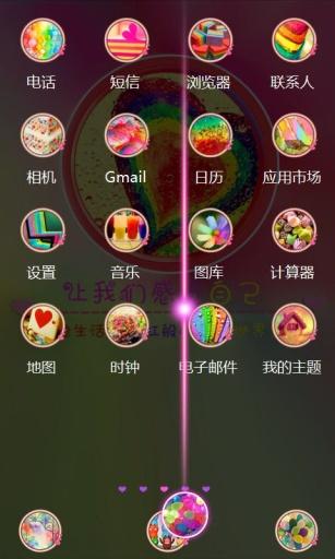 彩虹般的世界-宝软3D主题截图3