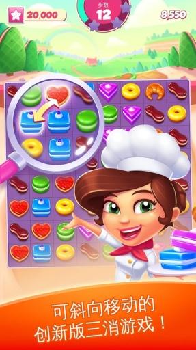 甜点消消乐截图1
