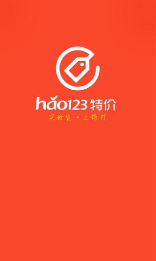 hao123特价截图0