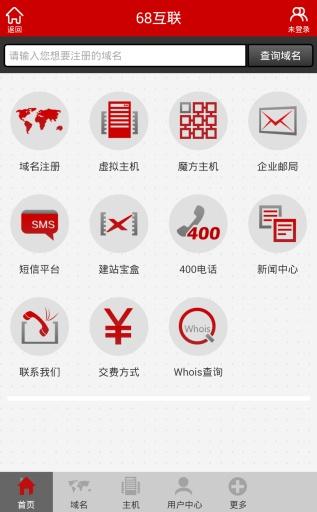 68互联域名注册截图1