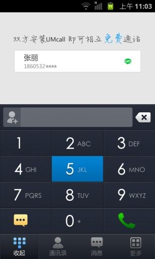 UMcall免费通话社交软件截图1