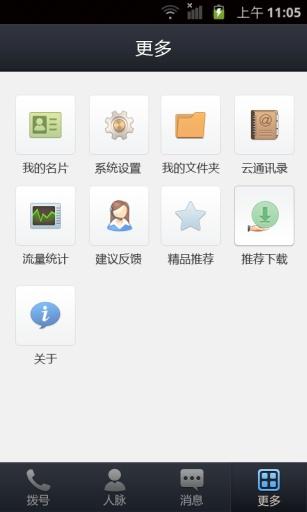 UMcall免费通话社交软件截图4