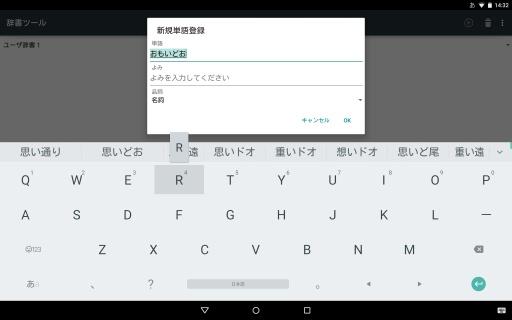 谷歌日文输入法截图1