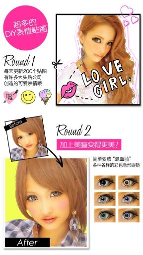 (新)女孩相机2之自拍达人神器,日系人气可爱大头贴滤镜编辑!截图1