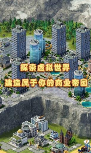 城市岛屿3:模拟城市截图1