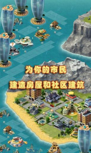 城市岛屿3:模拟城市截图2