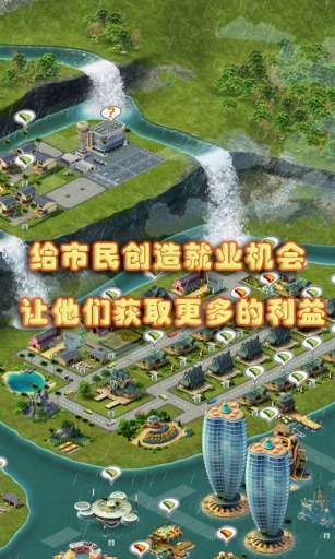 城市岛屿3:模拟城市截图3