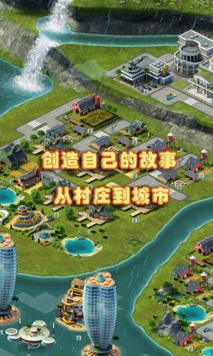 城市岛屿3:模拟城市截图4