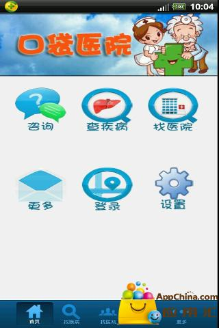 全能掛號王on the App Store - iTunes - Apple