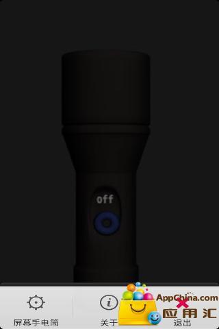 实用LED手电筒截图2