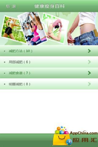 玩生活App 健康瘦身百科免費 APP試玩