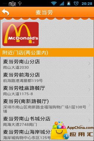【免費生活App】优惠券大全-APP點子
