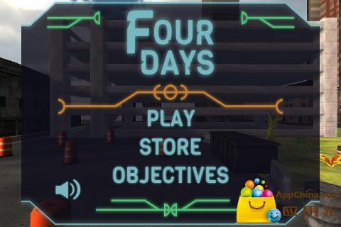 四天:世界防御